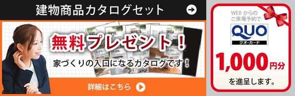 建物商品カタログ・施行事例集、無料プレゼント!